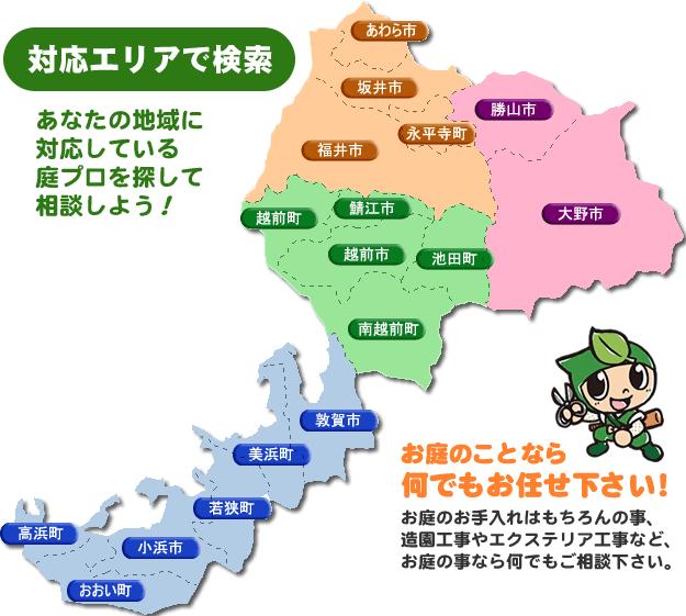 福井県で造園・剪定・庭工事ができる庭プロ検索エリア