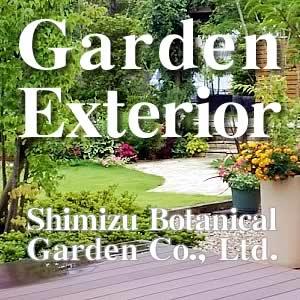 ガーデン&エクステリア