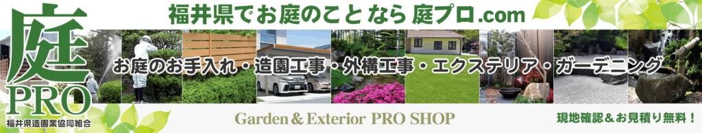 庭園設計・施工・管理、造園・剪定・伐採、外構工事、エクステリア