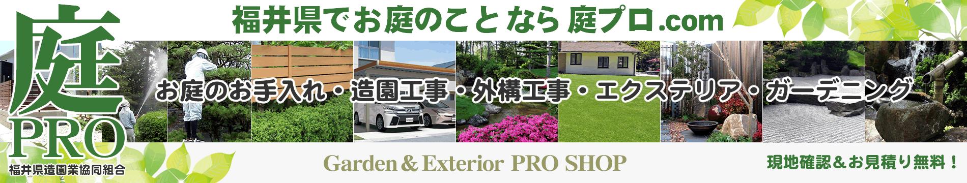 剪定・伐採、造園・庭工事、カーポート・フェンスなど、福井県で造園のことなら庭プロにお任せください。