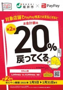 第2弾!PayPay坂井市キャンペーン